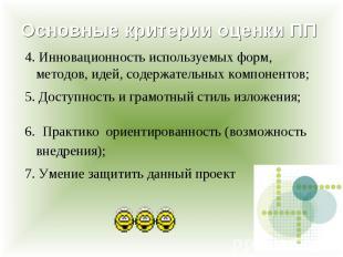 Основные критерии оценки ПП 4. Инновационность используемых форм, методов, идей,