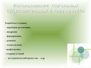 Использование глагольных существительных в теме проекта: Разработка (создание),