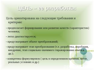 Цель ориентирована на следующие требования и критерии: - предполагает формирован