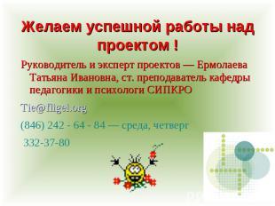 Желаем успешной работы над проектом !Руководитель и эксперт проектов — Ермолаева