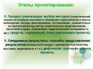 Этапы проектирования: 5. Процесс реализации: выбор методов (теоретический анализ