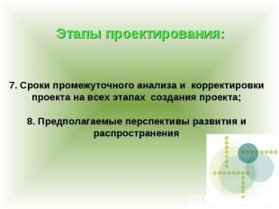 Этапы проектирования: 7. Сроки промежуточного анализа и корректировки проекта на