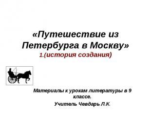 «Путешествие из Петербурга в Москву» 1.(история создания) Материалы к урокам лит