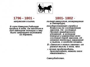 1796 - 1801- калужская ссылка. В селе Немцове Радищев пробыл 4 года. Он находил
