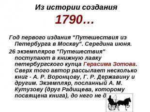 """Из истории создания 1790… Год первого издания """"Путешествия из Петербурга в Москв"""