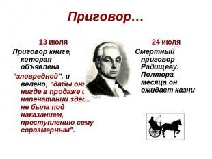 """Приговор…13 июля Приговор книге, которая объявлена """"зловредной"""", и велено,""""даб"""