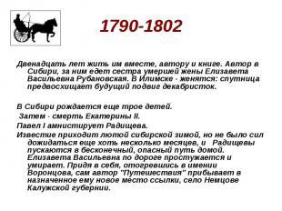 1790-1802 Двенадцать лет жить им вместе, автору и книге. Автор в Сибири, за ним