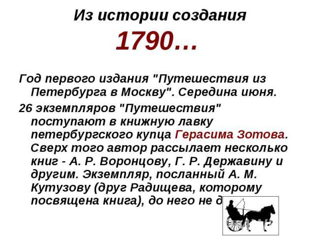 Из истории создания 1790… Год первого издания