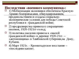 Последствия «военного коммунизма»:1) Мобилизация экономики обеспечила Красную Ар