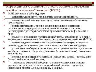 Март 1921г. На X съезде РКП(б) было объявлено о введении новой экономической пол