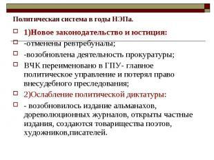 Политическая система в годы НЭПа.1)Новое законодательство и юстиция: -отменены р
