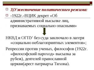 3)Ужесточение политического режима: -1922г.-ВЦИК декрет «Об административной выс