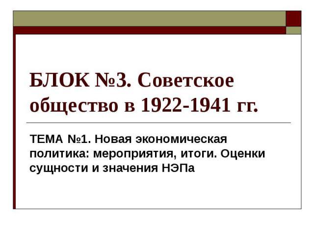 БЛОК №3. Советское общество в 1922-1941 гг. ТЕМА №1. Новая экономическая политика: мероприятия, итоги. Оценки сущности и значения НЭПа