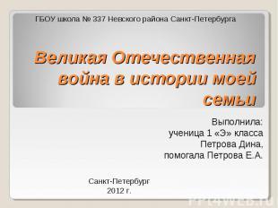 ГБОУ школа № 337 Невского района Санкт-Петербурга Великая Отечественная война в