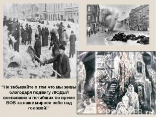 """""""Не забывайте о том что мы живы благодаря подвигу ЛЮДЕЙ воевавших и погибших во"""