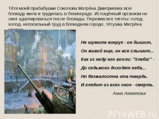 Тётя моей прабабушки Соколова Матрёна Дмитриевна всю блокаду жила и трудилась в