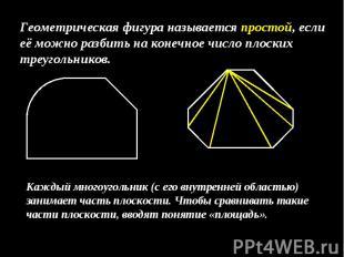 Геометрическая фигура называется простой, если её можно разбить на конечное числ