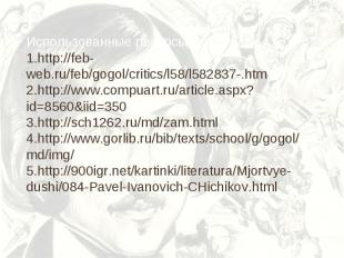 Использованные ресурсы: http://feb-web.ru/feb/gogol/critics/l58/l582837-.htm htt