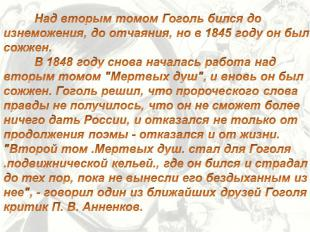 Над вторым томом Гоголь бился до изнеможения, до отчаяния, но в 1845 году он был