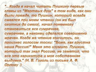 """""""...Когда я начал читать Пушкину первые главы из """"Мертвых душ"""" в том виде, как о"""