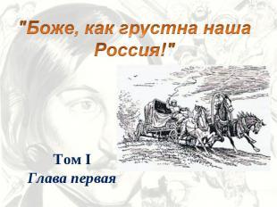"""""""Боже, как грустна наша Россия!"""" Том I Глава первая"""