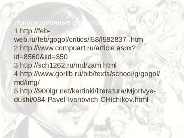 Использованные ресурсы: http://feb-web.ru/feb/gogol/critics/l58/l582837-.htm http://www.compuart.ru/article.aspx?id=8560&iid=350 http://sch1262.ru/md/zam.html http://www.gorlib.ru/bib/texts/school/g/gogol/md/img/ http://900igr.net/kartinki/literatur…
