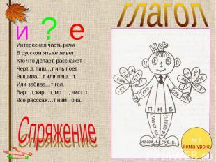 глагол Интересная часть речи В русском языке живет Кто что делает, расскажет : Ч