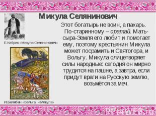 Микула СеляниновичЭтот богатырь не воин, а пахарь. По-старинному – оратай. Мать-