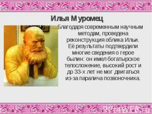 Илья МуромецБлагодаря современным научным методам, проведена реконструкция облик