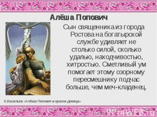Алёша ПоповичСын священника из города Ростова на богатырской службе удивляет не