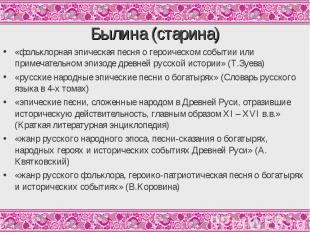 Былина (старина)«фольклорная эпическая песня о героическом событии или примечате