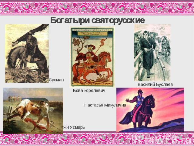 Богатыри святорусскиеБова-королевич Сухман Настасья Микулична Ян Усмарь Василий Буслаев