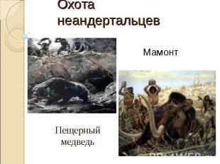 Охота неандертальцевМамонт Пещерный медведь