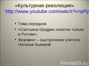 «Культурная революция» http://www.youtube.com/watch?v=pPyTMkUWAvsТема передачи «