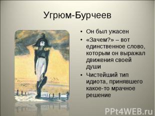 Угрюм-БурчеевОн был ужасен «Зачем?» – вот единственное слово, которым он выражал