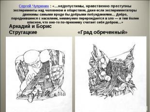 Сергей Чупринин: «…недопустимы, нравственно преступны эксперименты над человеко