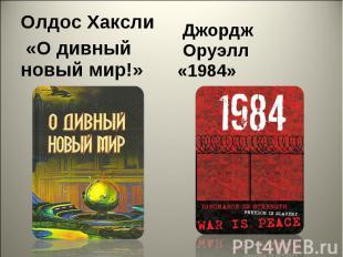 Олдос Хаксли «О дивный новый мир!» Джордж Оруэлл «1984»