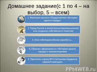 Домашнее задание(с 1 по 4 – на выбор, 5 – всем)