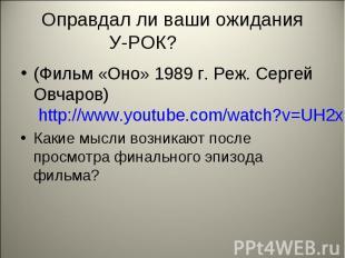 Оправдал ли ваши ожидания У-РОК? (Фильм «Оно» 1989 г. Реж. Сергей Овчаров) http: