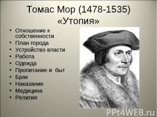 Томас Мор (1478-1535) «Утопия»Отношение к собственности План города Устройство в