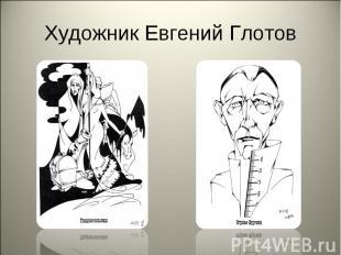 Художник Евгений Глотов