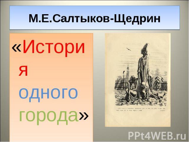 М.Е.Салтыков-Щедрин«История одного города»