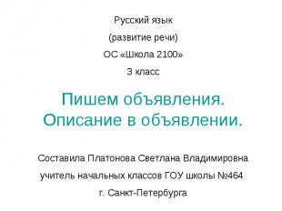 Русский язык (развитие речи) ОС «Школа 2100» З класс Пишем объявления. Описание
