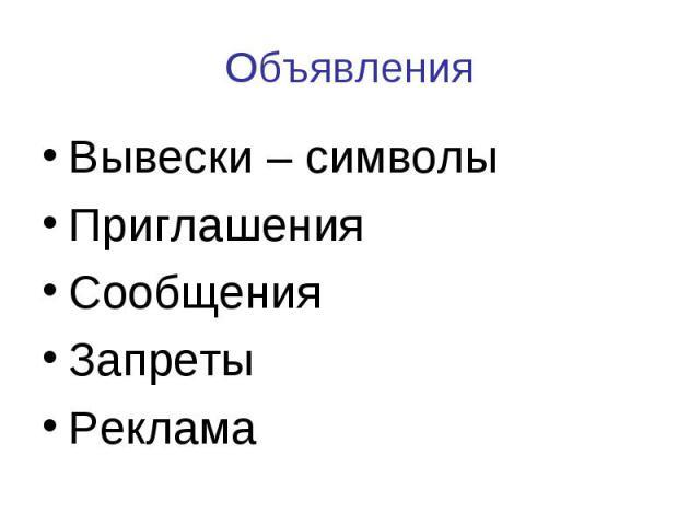 ОбъявленияВывески – символы Приглашения Сообщения Запреты Реклама