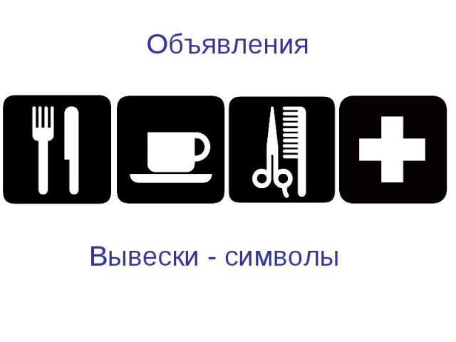 ОбъявленияВывески - символы