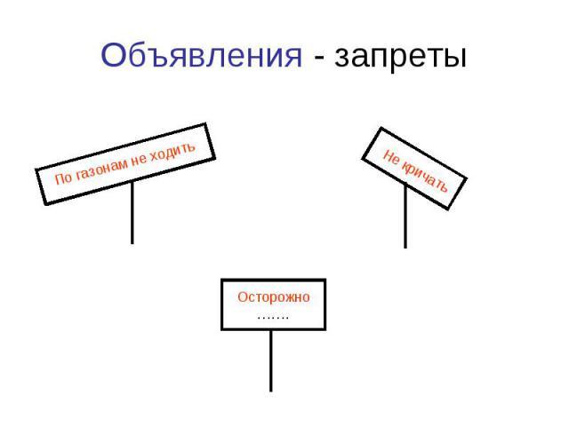 Объявления - запреты