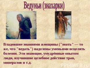 """Ведуньи (знахарки) Владевшие знаниями женщины (""""знать"""" — то же, что """"ведать"""") на"""