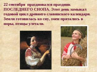 22 сентября праздновался праздник ПОСЛЕДНЕГО СНОПА. Этот день замыкал годовой ци