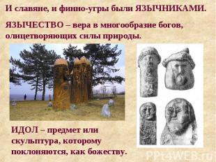 И славяне, и финно-угры были ЯЗЫЧНИКАМИ. ЯЗЫЧЕСТВО – вера в многообразие богов,