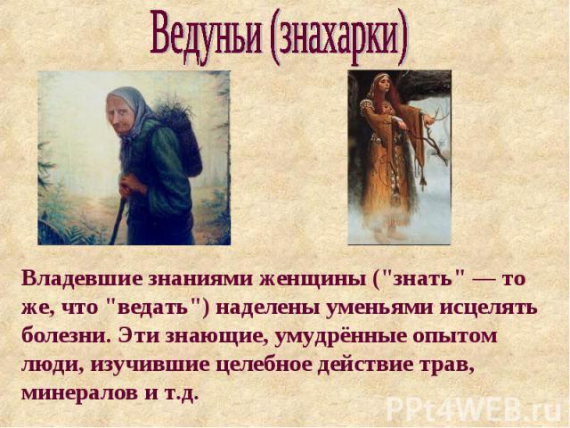 Ведуньи (знахарки) Владевшие знаниями женщины (